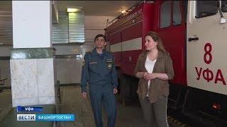 Героем проекта ГТРК «Башкортостан» «Влюбленные в профессию» стал пожарный