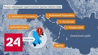 В Белом море в Карелии пропала группа из 10 петербургских туристов - Россия 24