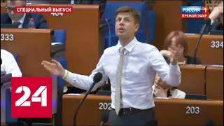 Украина в ужасе от успехов России в ПАСЕ. 60 минут от 24.06.19