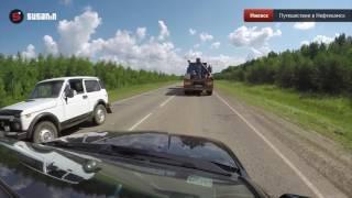 Дорога в Нефтекамск