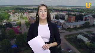 Новости центра Башкирии (Благовещенск, Иглино, Чишмы, Кармаскалы, Белорецк)