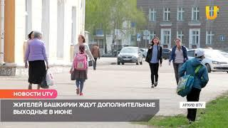 Новости UTV. Дополнительные выходные дни в июне