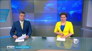 Вести-Башкортостан - 31.05.19
