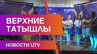 Новости Татышлинского района от 10.09.2020