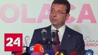 На выборах мэра Стамбула победил кандидат от оппозиции Имамоглу - Россия 24