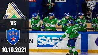 САЛАВАТ ЮЛАЕВ - СКА/ 10.10.2021/ ЧЕМПИОНАТ КХЛ/ KHL В NHL 20/ ОБЗОР МАТЧА