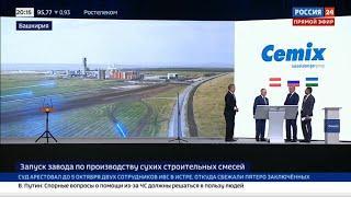 Владимир Путин запустил работу нового крупного инвестпроекта в Башкирии