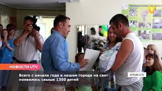 Новости UTV. Рождаемость в Салавате