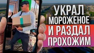 Житель Татарстана украл десять коробок мороженого и раздал прохожим