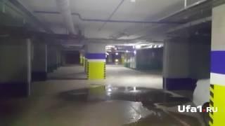 В доме затопило паркинг