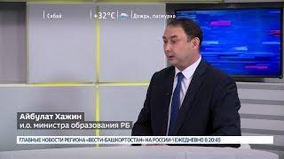 На нацпроект «Образование» в Башкирии выделят 17,5 млрд рублей