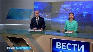 Вести-Башкортостан – 31.07.19
