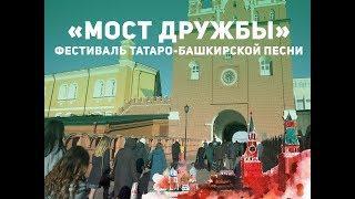 Фестиваль татаро-башкирской песни «Мост Дружбы»