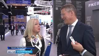 Башкирия в первый день ПМЭФ заключила рекордное количество соглашений