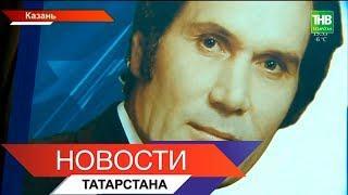 Новости Татарстана 17/01/19 ТНВ