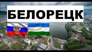 БЕЛОРЕЦК ???????????? (Башкортостан) ~ Твой город.