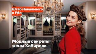 Модные секреты жены Хабирова (Тизер)