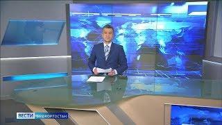 Вести-Башкортостан – 19.02.20