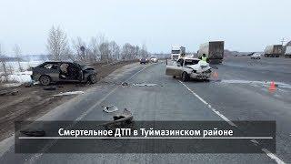 UTV. Новости запада Башкирии за 25 марта