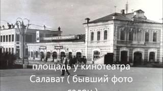 Мы из Стерлитамака -Каким город  Стерлитамак  был до 1970 г