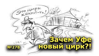 """""""Зачем Уфе новый цирк?!"""" """"Открытая Политика"""". Выпуск - 278"""