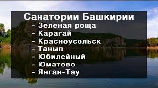 Санатории Башкирии
