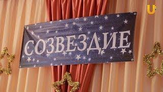 Новости UTV. Ежегодный фестиваль детского творчества «Созвездие» .
