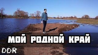 БАШКОРТОСТАН МОЙ РОДНОЙ КРАЙ
