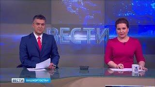 Вести-Башкортостан - 14.03.19