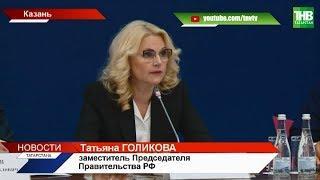 Татьяна Голикова: деревню Универсиады к мировому Worldskills подготовят за 631 миллион рублей   ТНВ