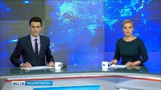 Вести-Башкортостан - 26.03.18