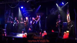 "Агидель - Ватага (Москва, клуб ""Glastonberry"", 11.01.20)"