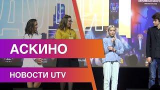 Новости Аскинского района от 29.09.2020