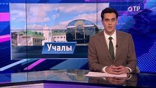 Малые города России: Учалы - золотой край Башкортостана