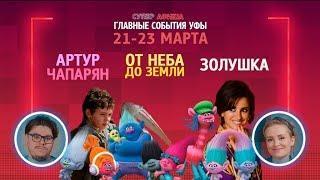 Суперафиша. Главные события Уфы, 21-23 марта