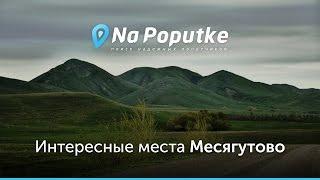 Достопримечательности Месягутово. Попутчики из Челябинска в Месягутово.