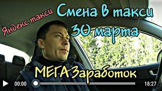 Рабочая смена 30 марта в Уфе. Комфорт, комфорт+ #яндекстакси #такси #афонятакси #втаксинетзаказов