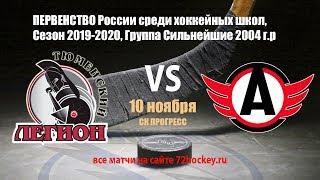 Прямая трансляция матча Тюменский Легион vs Авто-Спартаковец 2004