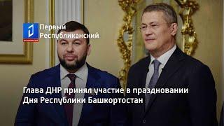Глава ДНР принял участие в праздновании Дня Республики Башкортостан