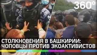 Столкновения в Башкирии на горе Куштау - ЧОПовцы против экоактивистов