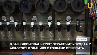Новости UTV. В Башкирии планируют ограничить продажу алкоголя