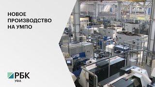 В Уфе открылся центр по производству узлов для вертолетных двигателей на базе УМПО