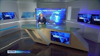 Вести-Башкортостан - 15.05.20