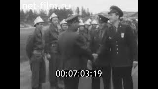 1967г. Петрозаводск. соревнования пожарных