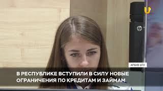 Новости UTV. Новые ограничения по кредитам и займам в Башкирии