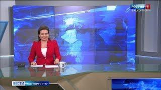 Вести-Башкортостан - 23.12.19