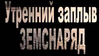 ЗЕМСНАРЯД Туймазы 6.07.18