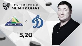 Салават Юлаев – Динамо Москва. Прогноз Кожевникова