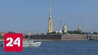 В Петербурге прошел главный парад в честь Дня ВМФ - Россия 24