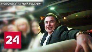 Сына главы башкирского уголовного розыска задержали с партией наркотиков